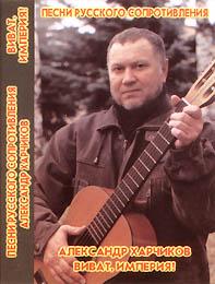 Александр Харчиков - песни и клипы
