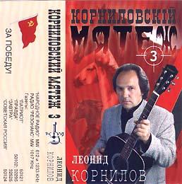 Леонид Корнилов - песни и стихи